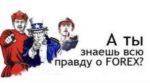 pravdaforex