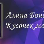 Алина Бондарева. Кусочек моей жизни