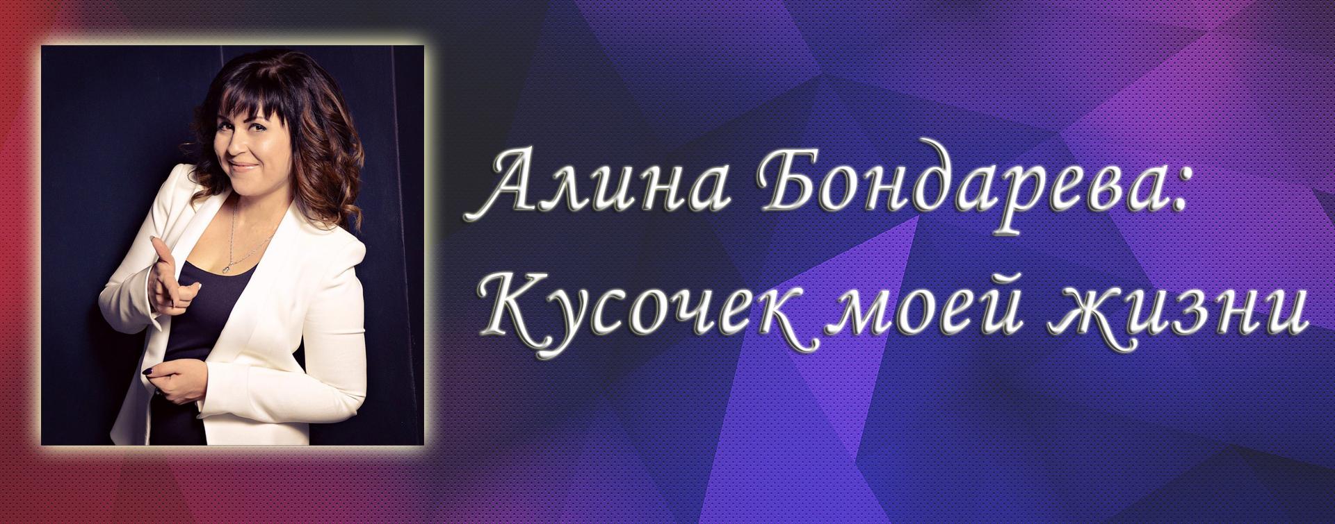 Алина Бондарева copy