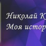 Николай Котец. Моя история успеха