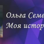 Ольга Семенова. Моя история успеха