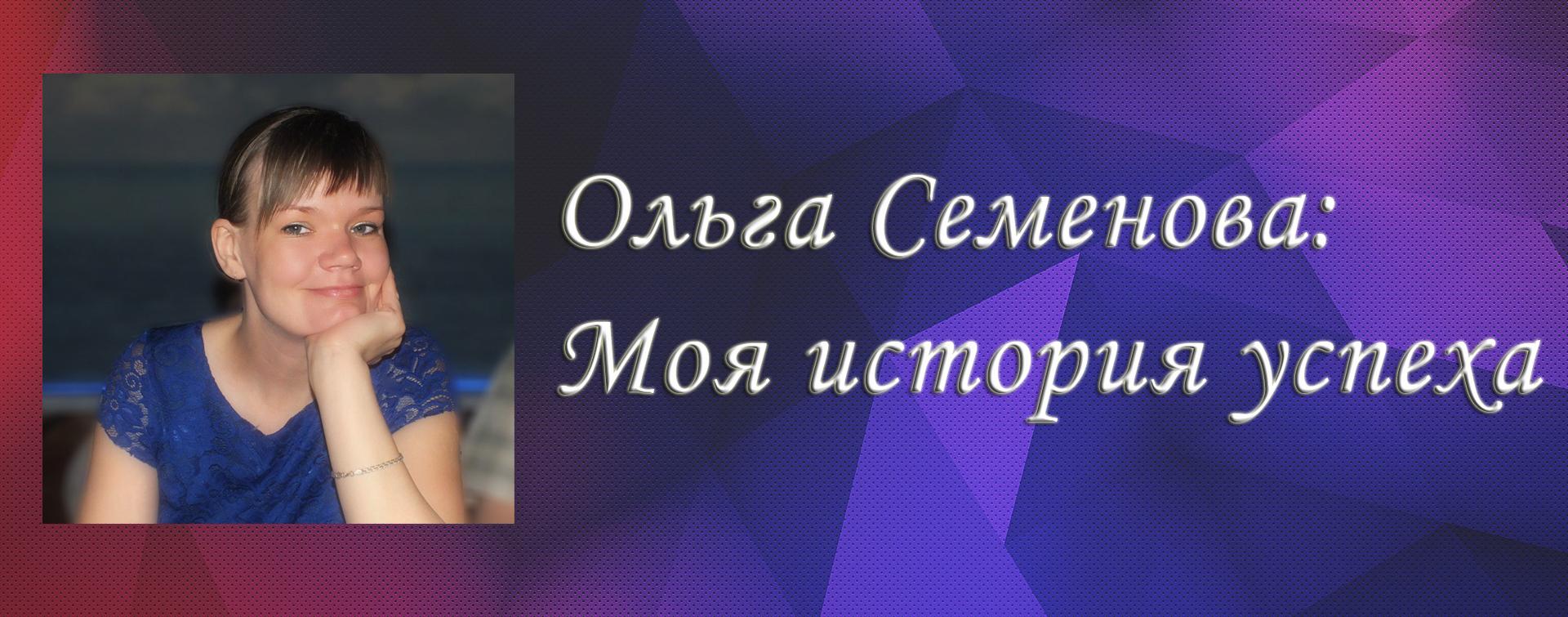Истории успеха forex стать директором филиала forex комсомольск-на-амуре